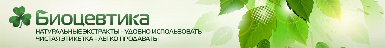 Биоцевтика - натуральные экстракты, СО2-экстракты, натуральные ингредиенты для пищевой промышленности, активы для косметики