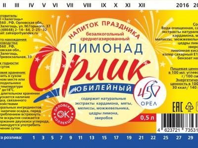 biozevtika_orlik_lemonade_003